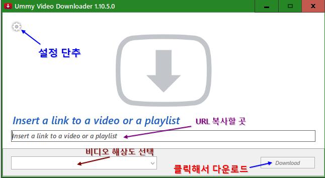 Ummy Video Downloader-2.png