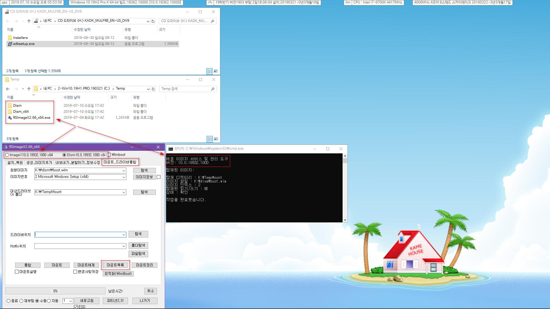윈도10 20H1 인사이더 프리뷰 18932.1000 빌드 - ADK 파일이 나와서 RSImageX용 DISM과 ImageX 만들었습니다 - 이번에도 한글 언어 파일이 없어서 윈도 설치하여 한글 언어 파일을 추출했습니다 2019-07-10_175356.jpg