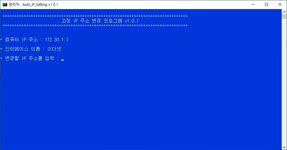 고정 IP 변경 프로그램 스샷.png
