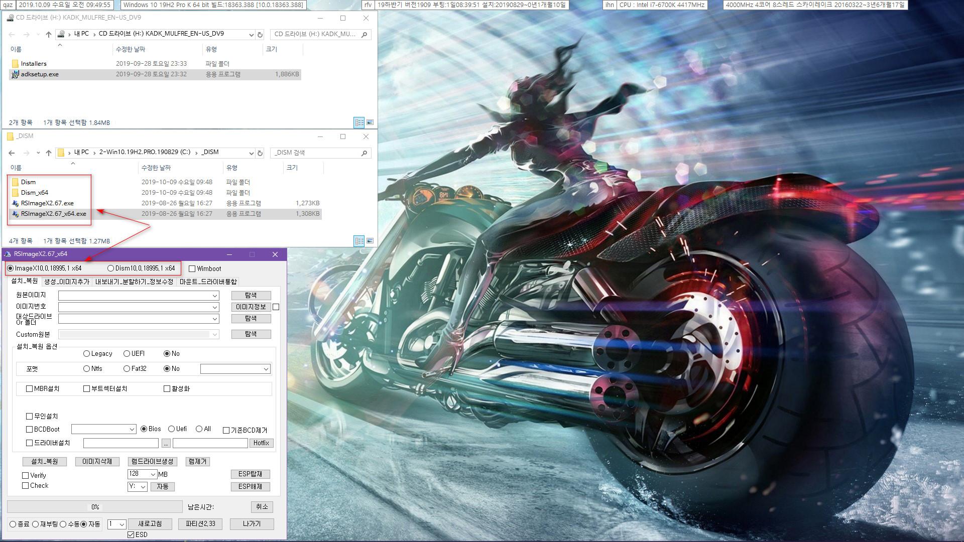 윈도10 20H1 인사이더 프리뷰 18995.1 빌드 - ADK 파일이 나와서 RSImageX용 DISM과 ImageX 만들었습니다  2019-10-09_094955.jpg