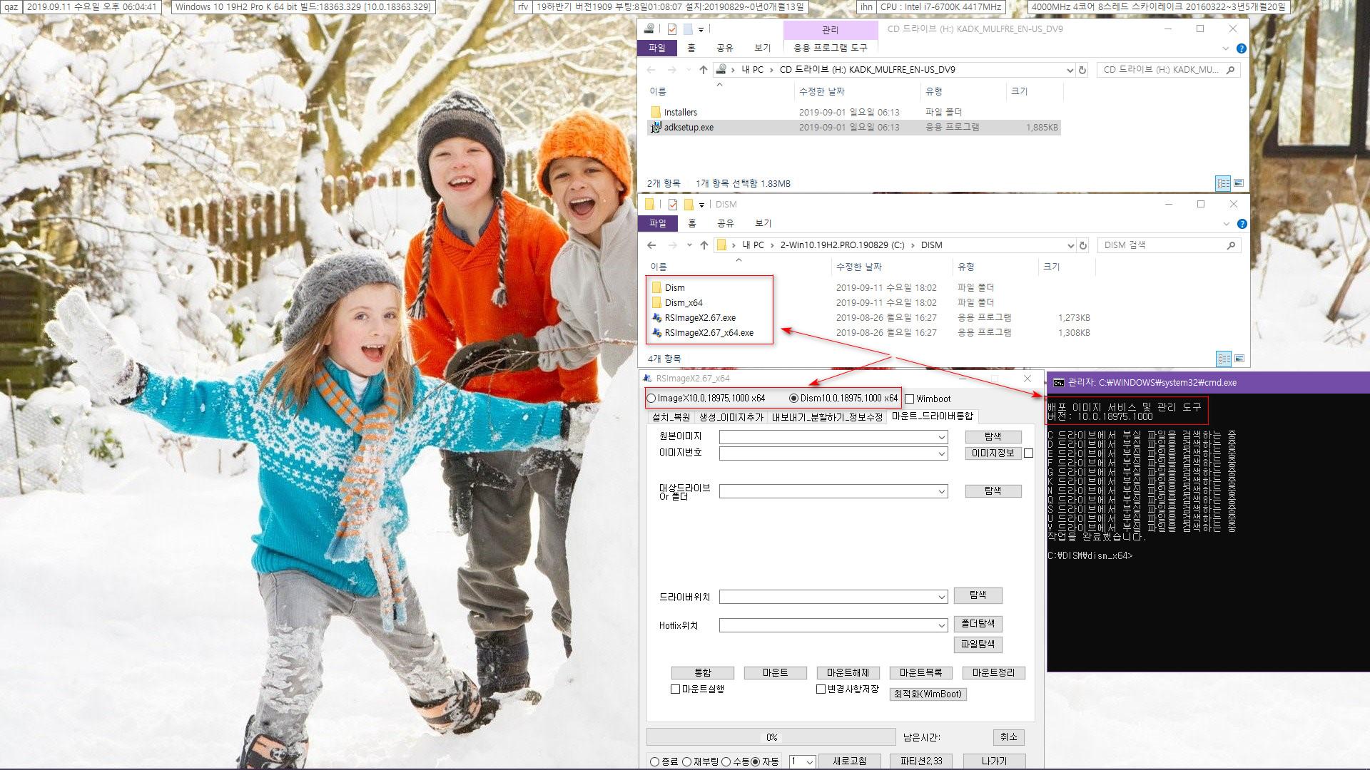 윈도10 20H1 인사이더 프리뷰 18975.1000 빌드 - ADK 파일이 나와서 RSImageX용 DISM과 ImageX 만들었습니다 2019-09-11_180441.jpg