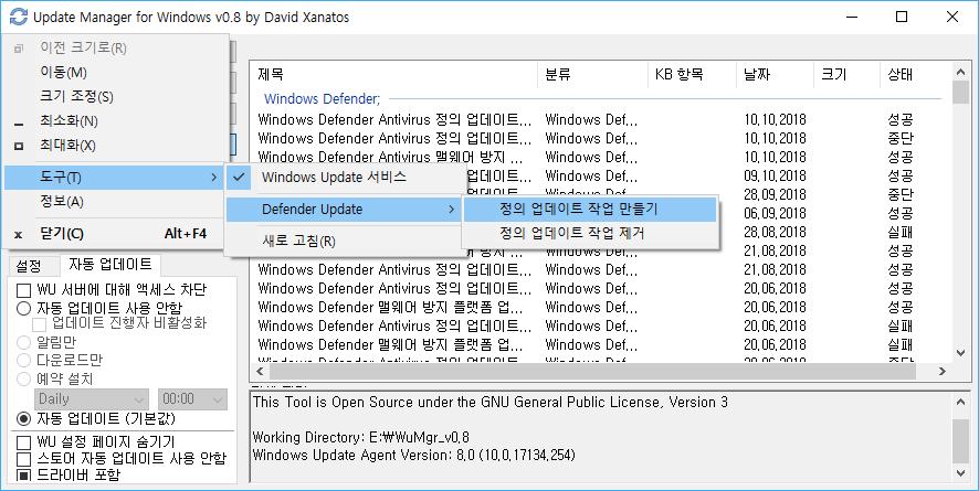 자 료 실 - Windows Update Manager(WuMgr) v0 8