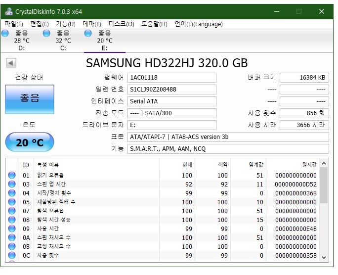삼성하드320.PNG