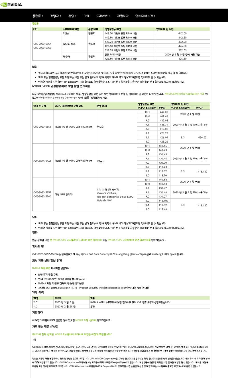 2020-03-10엔디.png