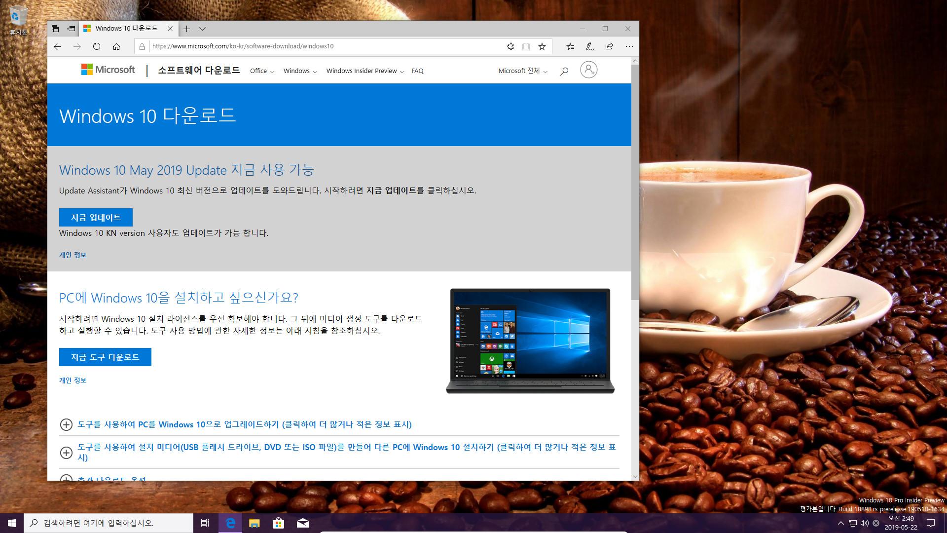 Windows 10 버전 1903 정식 출시됨 [코드네임 19H1, 빌드 18362, Windows 10 May 2019 Update] 한국시간으로 2019년 5월 22일 오전 2시 2019-05-22_024957.jpg