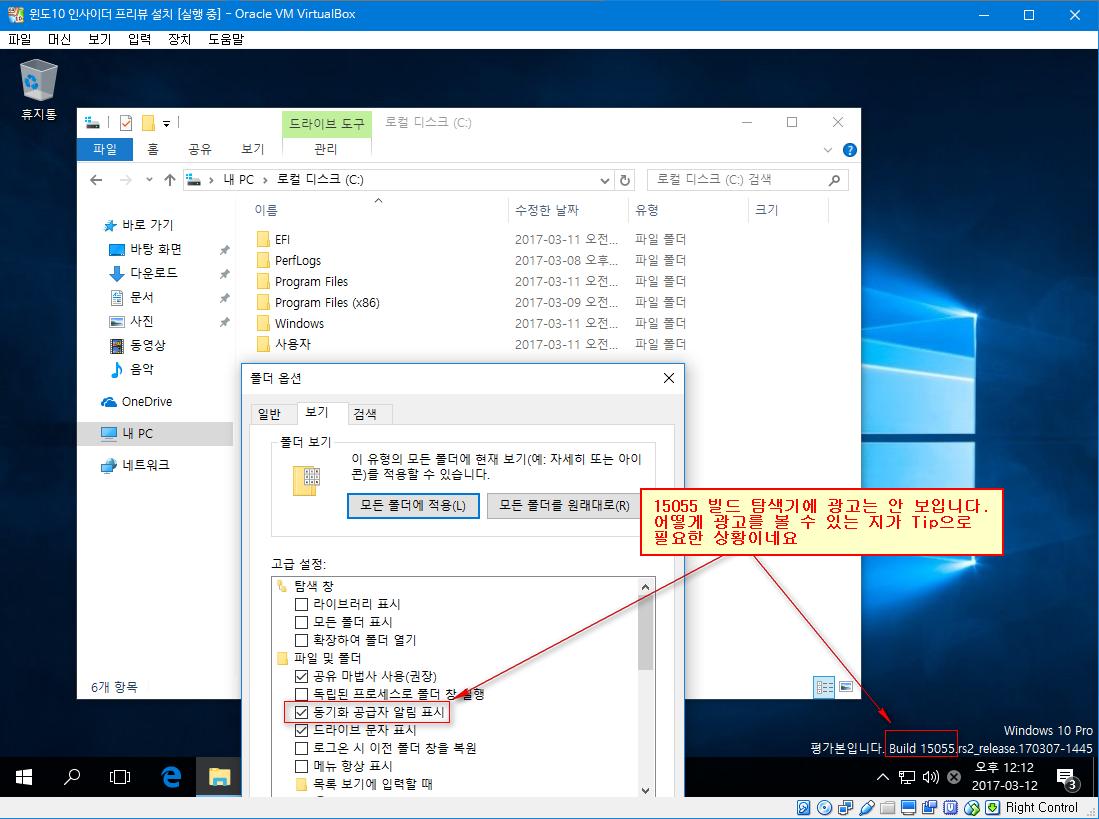 윈도10 RS2 인사이더 프리뷰에는 탐색기에 원드라이브 광고가 있다는데...어떻게 해야 볼 수 있는지 팁이 필요한 상황입니다 2017-03-12_121525.png