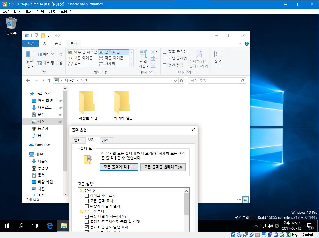윈도10 RS2 인사이더 프리뷰에는 탐색기에 원드라이브 광고가 있다는데...어떻게 해야 볼 수 있는지 팁이 필요한 상황입니다-리본확장해도광고는없음 2017-03-12_122343.png