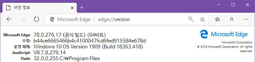 크로미엄 기반 엣지 - 버전 78.0.276.17 (공식 빌드) (64비트) 2019-10-15_131854.jpg