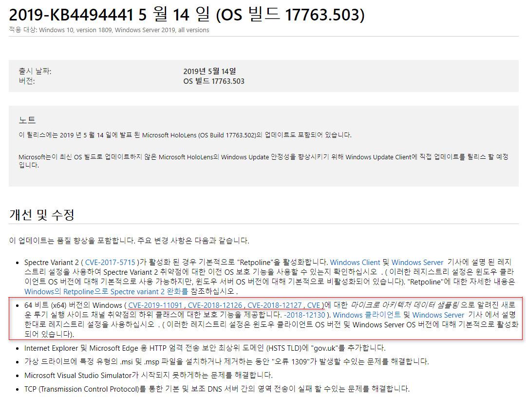 인텔 CPU의 MDS 보안 문제는 2019년 5월 15일 [한국시간]에 나온 정기 업데이트에 패치되었습니다 - 크롬 번역 2019-05-17_040407.jpg