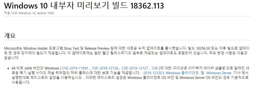 인텔 CPU의 MDS 보안 문제는 2019년 5월 15일 [한국시간]에 나온 정기 업데이트에 패치되었습니다 - 크롬 번역 - 아직 정식 출시되지 않은 윈도10 버전1903, 코드네임 19H1 - 2019-05-17_044357.jpg