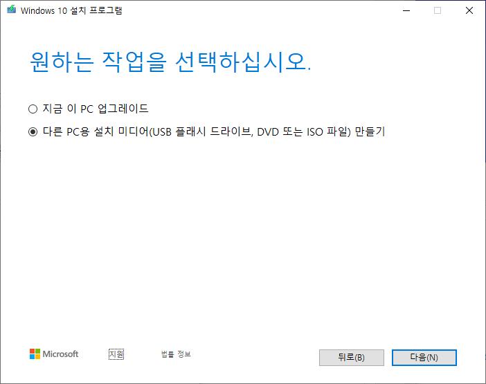최신 정보 - Windows 10 Media Creation Tool 1903