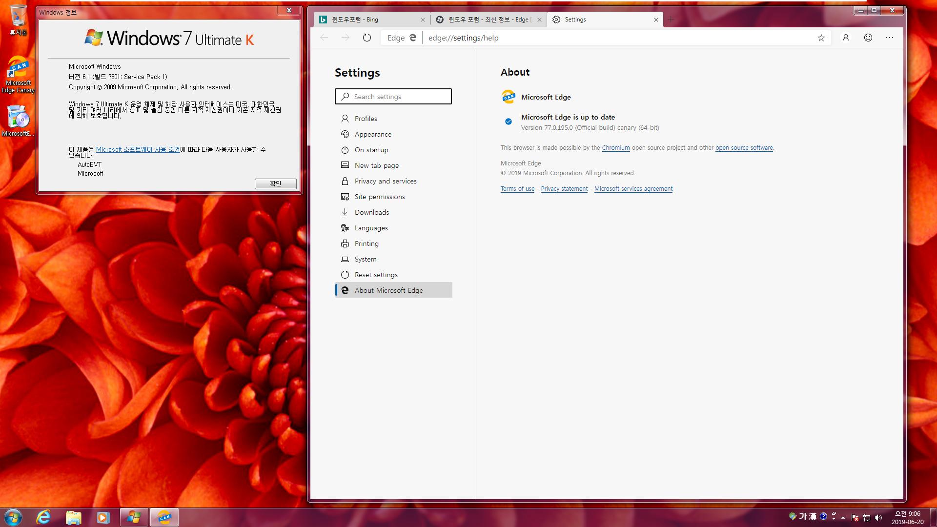 크로미엄 기반 엣지 - 윈도7 윈도8 윈도8.1용 카나리아 채널로 나왔네요 - 윈도7 에 버전 77.0.195.0 (Official build) canary (64-bit) 설치해봤습니다 2019-06-20_090650.png